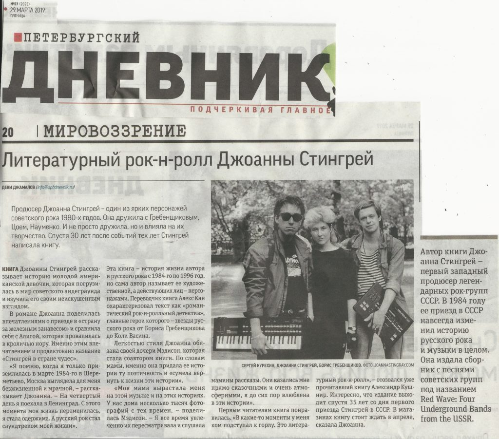Jo News Article 1