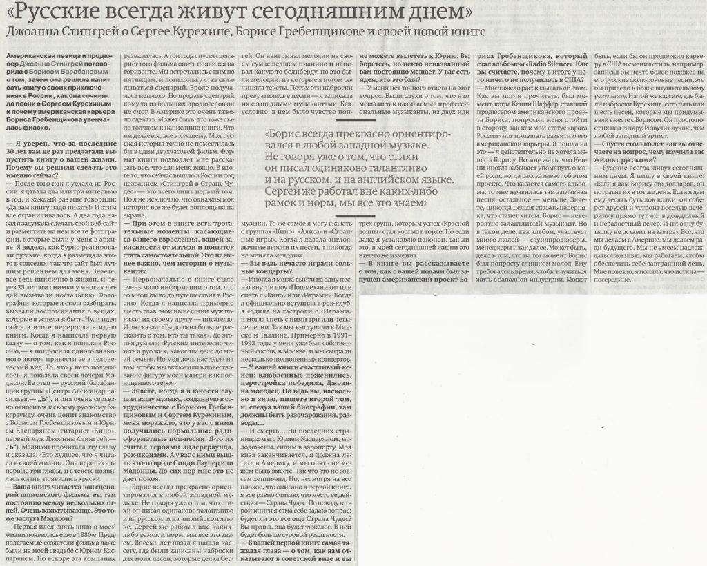 Jo News Article 2b